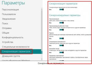 windows 8 синхронизация
