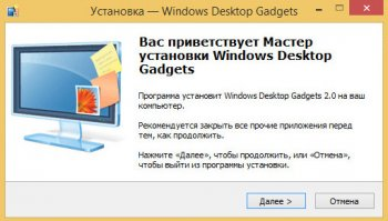 windows 8.1 гаджеты
