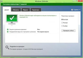 Windows Defender обновить