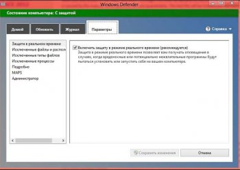Windows Defender параметры