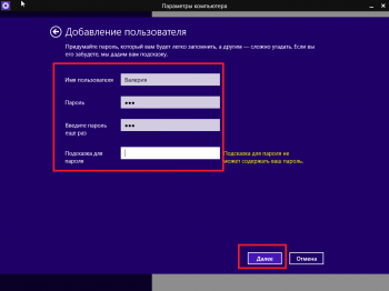 создание пользователя windows 8