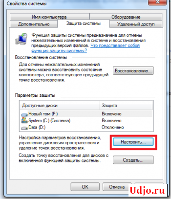 windows 7 настроить восстановление системы