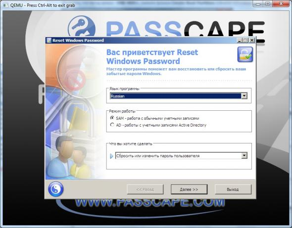 Reset Windows Password Advanced Edition выберем пункт reset of change user accaunt password